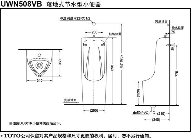 立式马桶结构图
