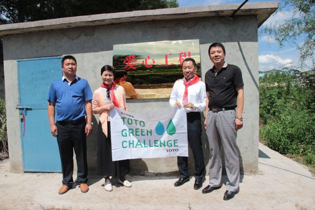 CSR-TOTO China